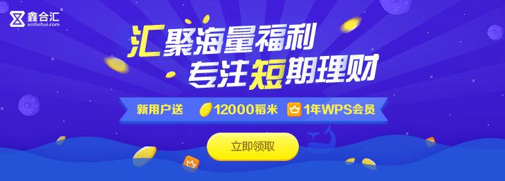 淘米轮播图大-鑫合汇